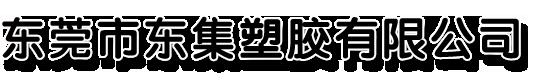 东莞市东集塑胶有限公司