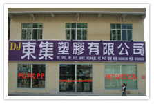 东莞市东集塑胶有限公司的成功案例